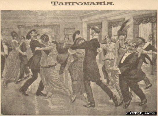 «Танго у нас не буде!». Як понад сто років тому в Станіславові боролися із брудним танцем невгамовної похоті