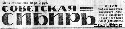 https://nik191-1.ucoz.ru/gazeta/1918/ss_1920_001_1.jpg