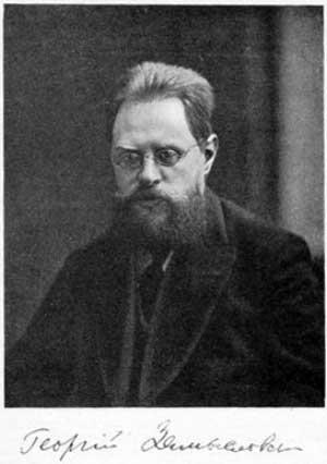 Г. Г. Замысловски